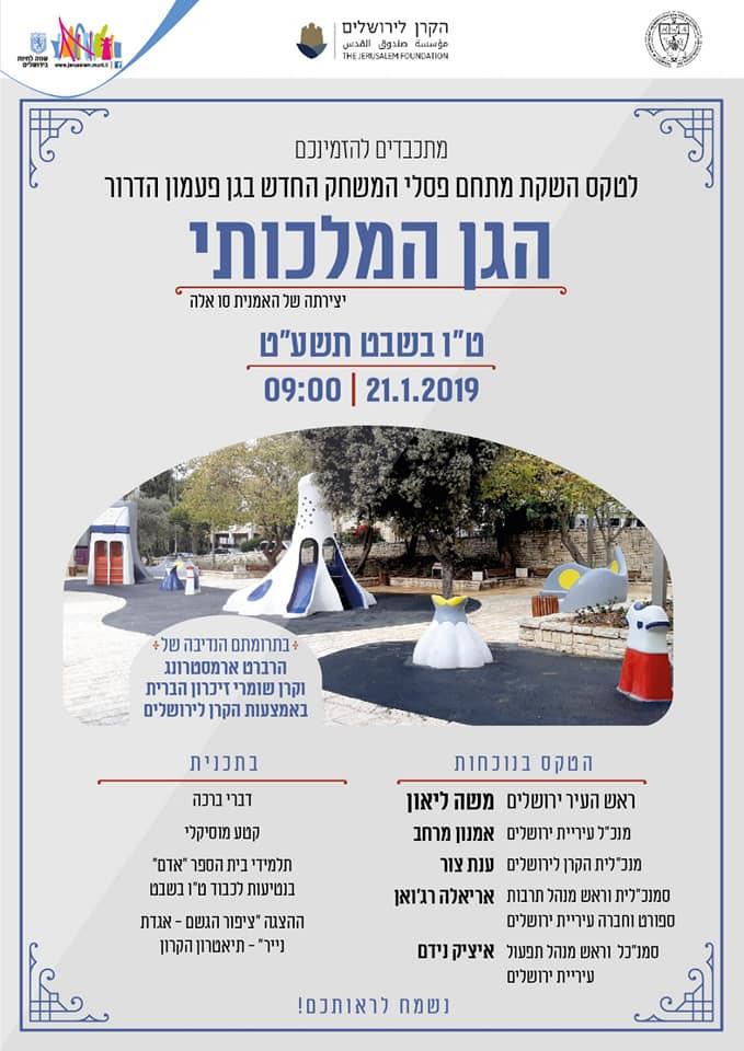 Invitation Letter (Hebrew) 1-21-19