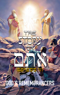 The Story of אתם
